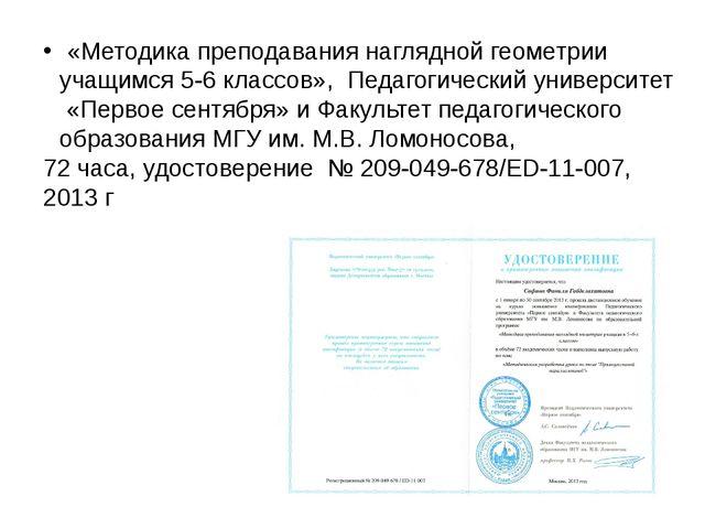 «Методика преподавания наглядной геометрии учащимся 5-6 классов», Педагогиче...