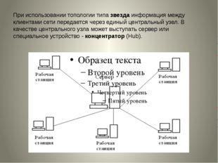 При использовании топологии типазвездаинформация между клиентами сети перед