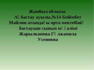 Жамбыл облысы Ақбастау ауылы,№14 Бейімбет Майлин атындағы орта мектебінің бас