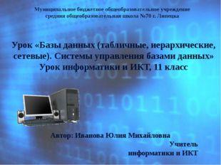 Урок «Базы данных (табличные, иерархические, сетевые). Системы управления баз