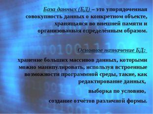 База данных (БД) – это упорядоченная совокупность данных о конкретном объекте