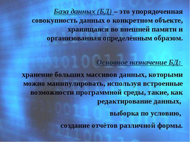 База данных (БД) – это упорядоченная совокупность данных о конкретном объекте...