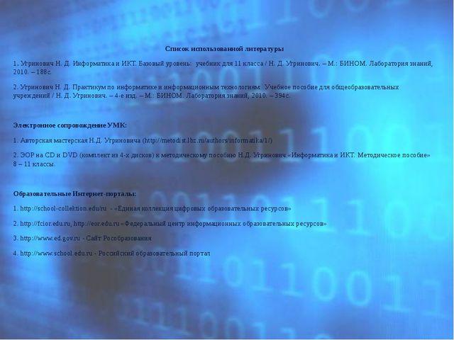 Список использованной литературы 1. Угринович Н. Д. Информатика и ИКТ. Базовы...