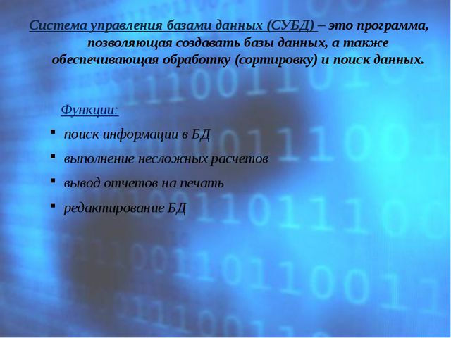 Система управления базами данных (СУБД) – это программа, позволяющая создават...
