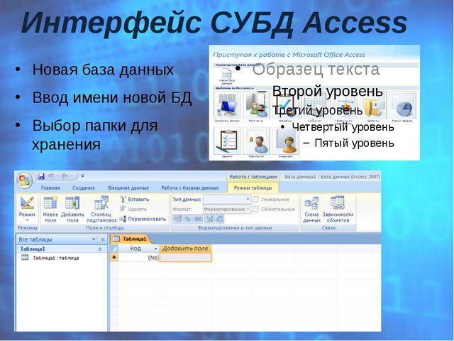 Новая база данных Ввод имени новой БД Выбор папки для хранения Интерфейс СУБД...