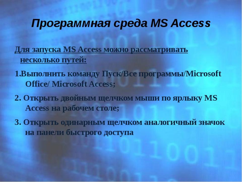 Программная среда MS Access Для запуска MS Access можно рассматривать несколь...