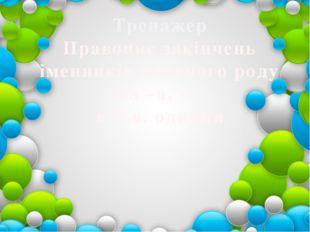 Тренажер Правопис закінчень іменників жіночого роду на –а, -я в Р.в. однини