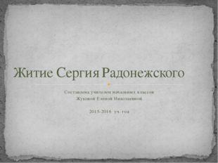 Составлена учителем начальных классов Жуковой Еленой Николаевной. 2015-2016 у