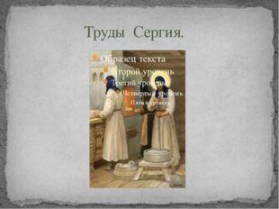Труды Сергия.