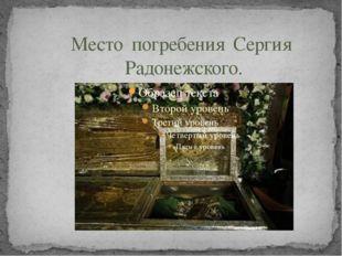 Место погребения Сергия Радонежского.