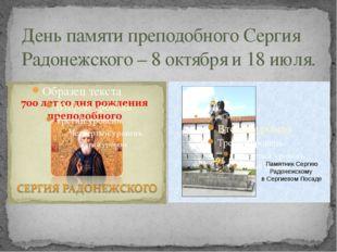 День памяти преподобного Сергия Радонежского – 8 октября и 18 июля.