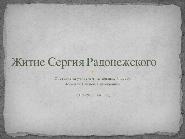 Составлена учителем начальных классов Жуковой Еленой Николаевной. 2015-2016 у...