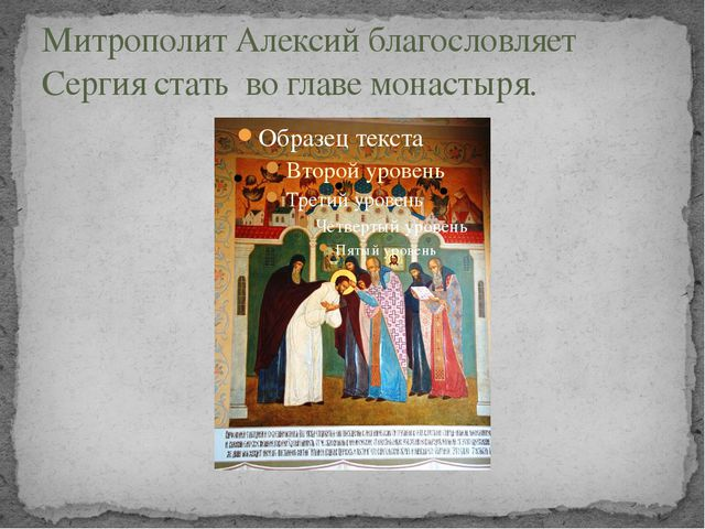 Митрополит Алексий благословляет Сергия стать во главе монастыря.