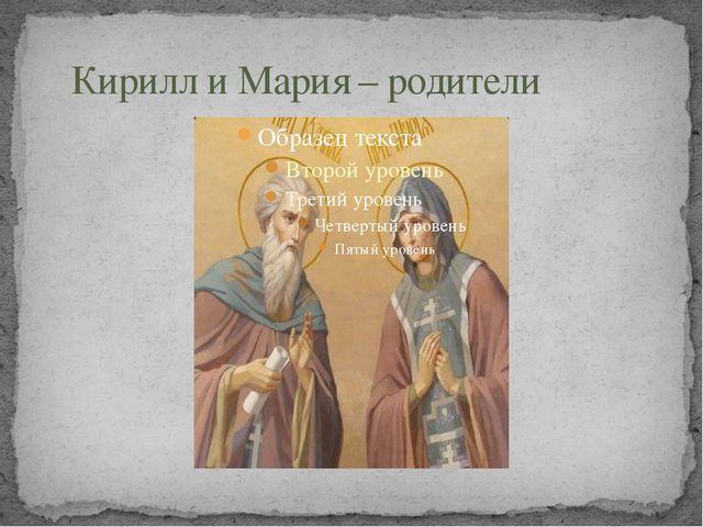 Кирилл и Мария – родители