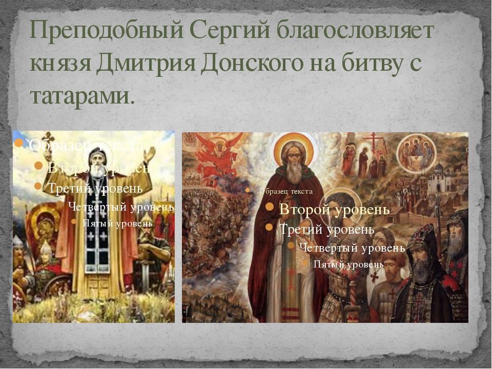 Преподобный Сергий благословляет князя Дмитрия Донского на битву с татарами.