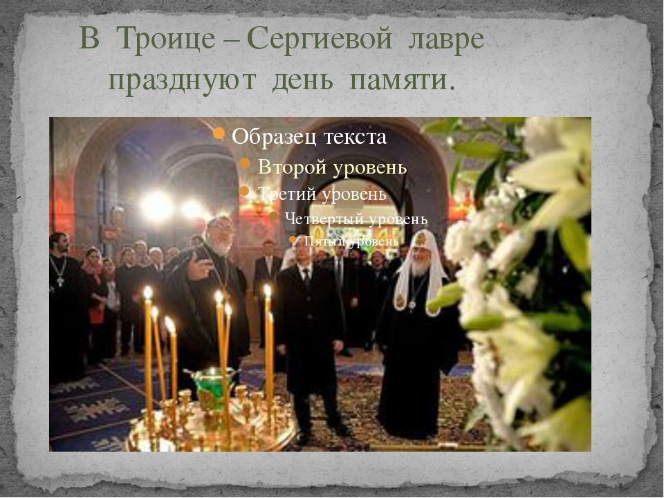 В Троице – Сергиевой лавре празднуют день памяти.