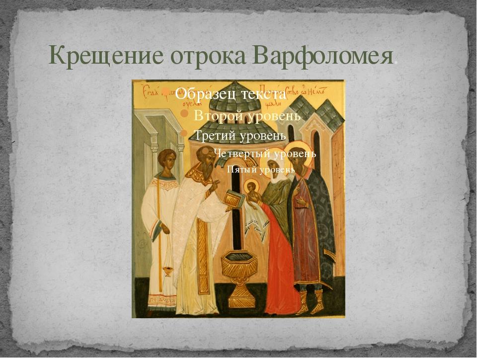 Крещение отрока Варфоломея.