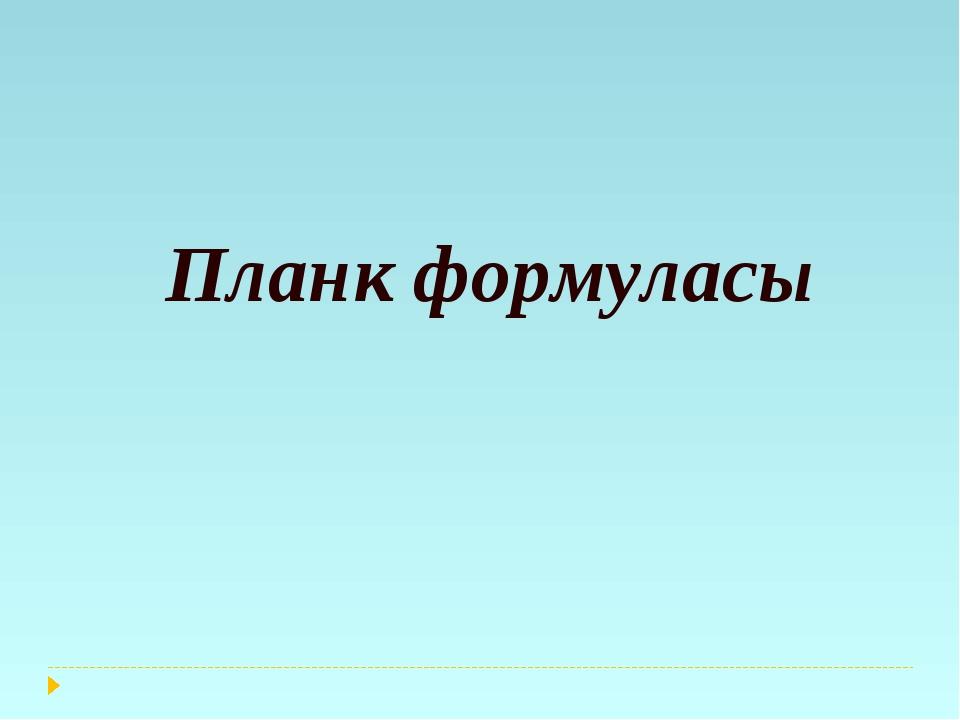 Планк формуласы