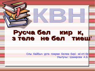 Олы Кайбыч урта гомуми белем бирү мәктәбе Укытучы:: Шакирова А.Б.