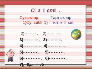 Сүз өстә . Сузыклар: Тартыклар 1)Су сибә 1) Җиләк җыя. 2)-- -- -- . 2)--