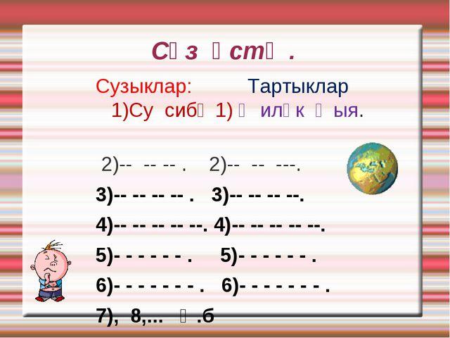 Сүз өстә . Сузыклар: Тартыклар 1)Су сибә 1) Җиләк җыя. 2)-- -- -- . 2)--...