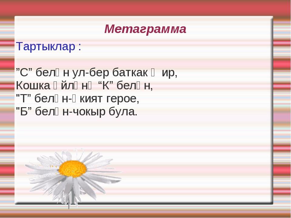 """Метаграмма Тартыклар : """"С"""" белән ул-бер баткак җир, Кошка әйләнә """"К"""" белән, """"..."""