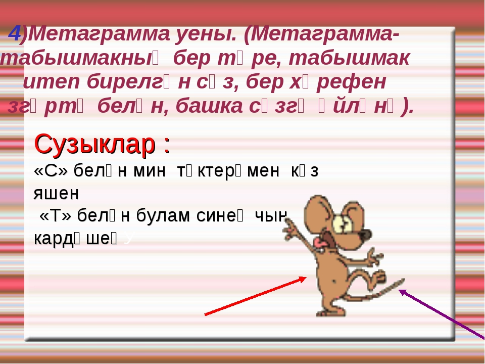 4)Метаграмма уены. (Метаграмма-табышмакның бер төре, табышмак итеп бирелгән с...