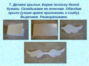 7. Делаем крылья. Берем полоску белой бумаги. Складываем ее пополам. Обводим