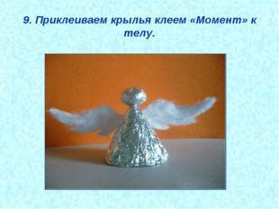 9. Приклеиваем крылья клеем «Момент» к телу.