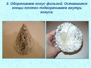 3. Оборачиваем конус фольгой. Оставшиеся концы плотно подворачиваем внутрь ко