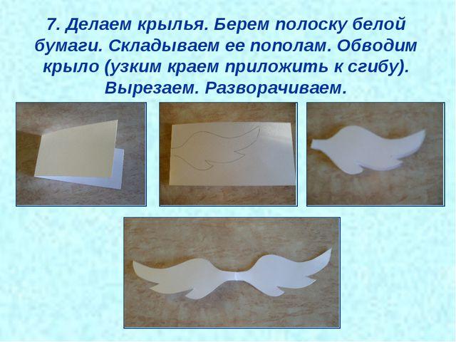 7. Делаем крылья. Берем полоску белой бумаги. Складываем ее пополам. Обводим...