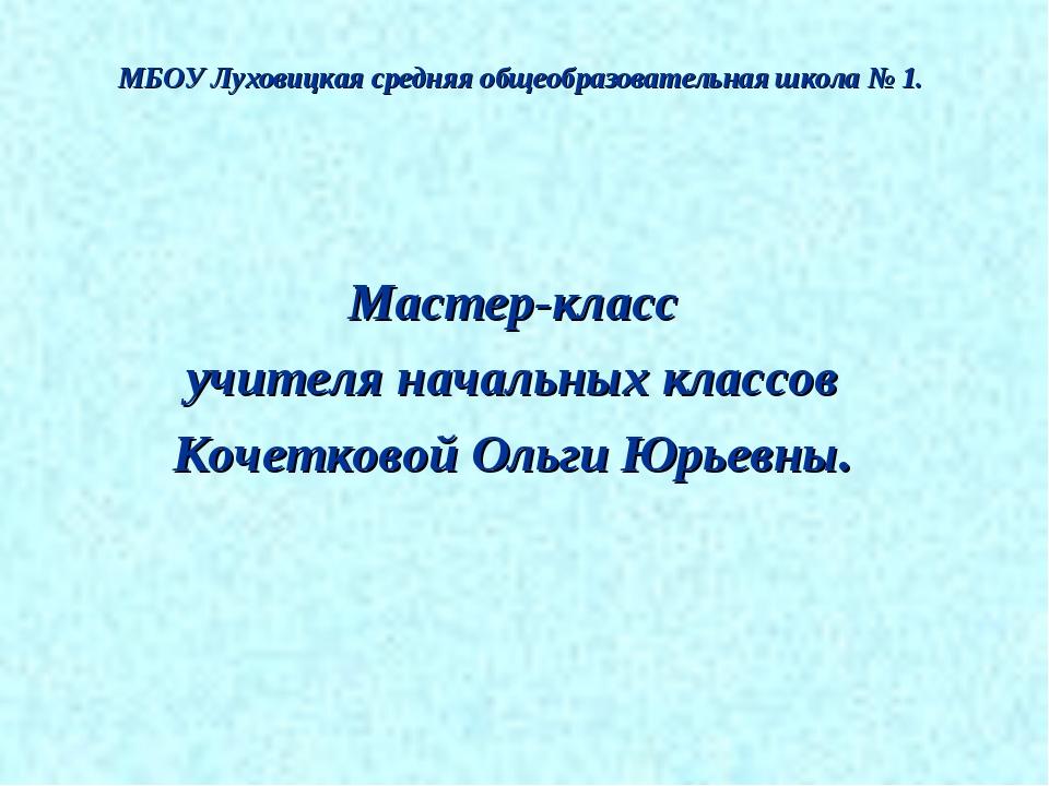 МБОУ Луховицкая средняя общеобразовательная школа № 1. Мастер-класс учителя н...