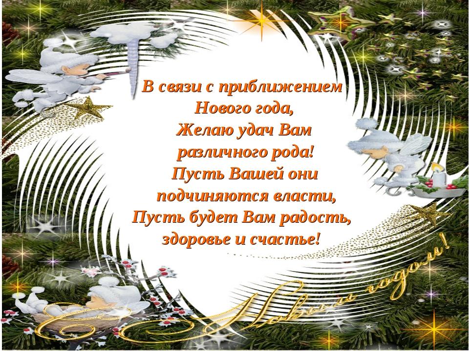 В связи с приближением Нового года, Желаю удач Вам различного рода! Пусть Ваш...