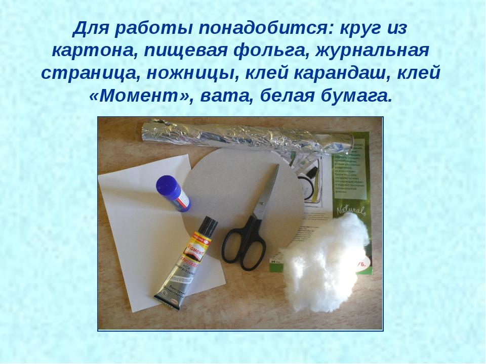 Для работы понадобится: круг из картона, пищевая фольга, журнальная страница,...