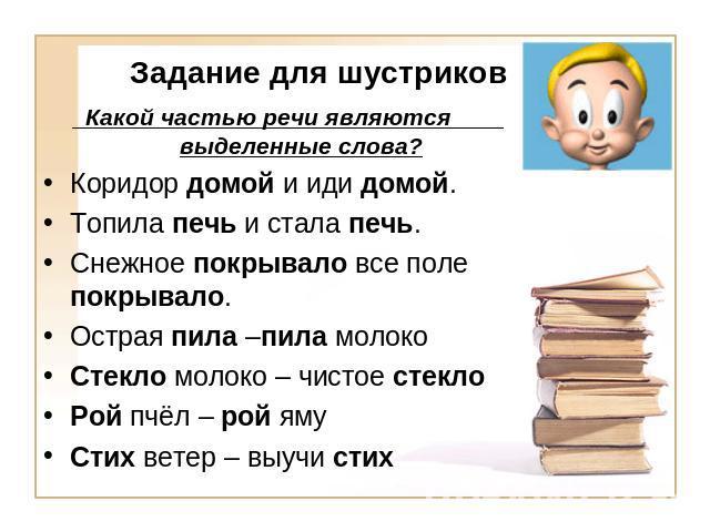 C:\Documents and Settings\Администратор\Рабочий стол\глагол\img11.jpg