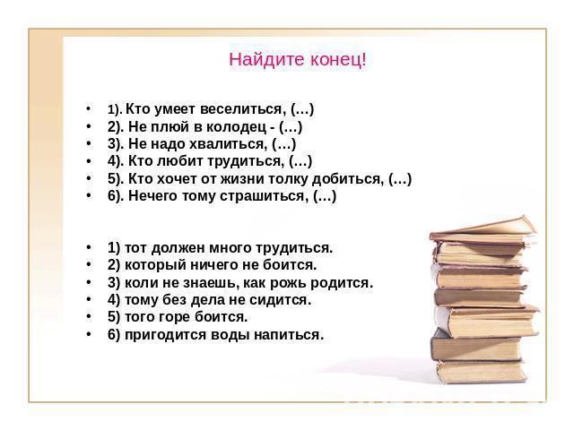 C:\Documents and Settings\Администратор\Рабочий стол\глагол\img15.jpg