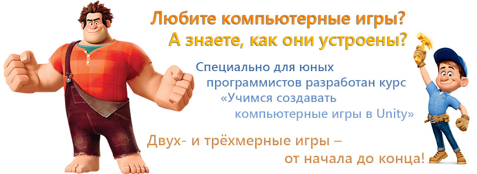 http://nsportal.ru/sites/all/themes/ap/data1/images/unity.jpg