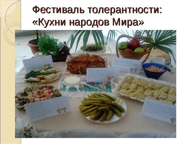Фестиваль толерантности: «Кухни народов Мира»