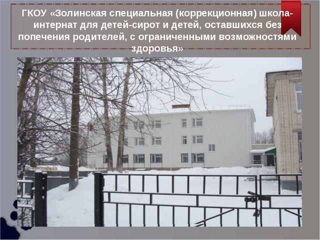 ГКОУ «Золинская специальная (коррекционная) школа-интернат для детей-сирот и...