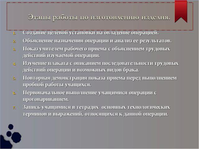 Создание целевой установки на овладение операцией. Объяснение назначения опер...