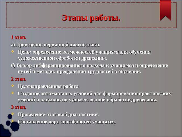 Этапы работы. 1 этап. а)Проведение первичной диагностики. Цель: определение в...