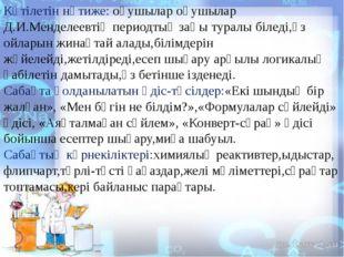 Күтілетін нәтиже: оқушылар оқушылар Д.И.Менделеевтің периодтық заңы туралы б