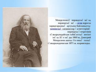 Менделеевтің периодтық заңы, периодтық заң –атомядросы зарядтарының артуына