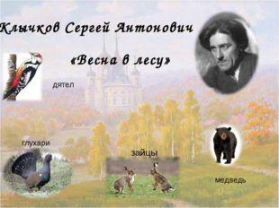 Клычков Сергей Антонович глухари зайцы дятел медведь «Весна в лесу»