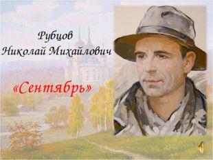 Рубцов Николай Михайлович «Сентябрь»