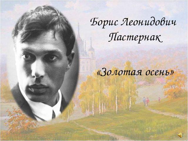 Борис Леонидович Пастернак «Золотая осень»