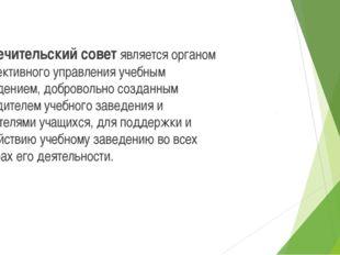 Попечительский совет является органом коллективного управления учебным завед