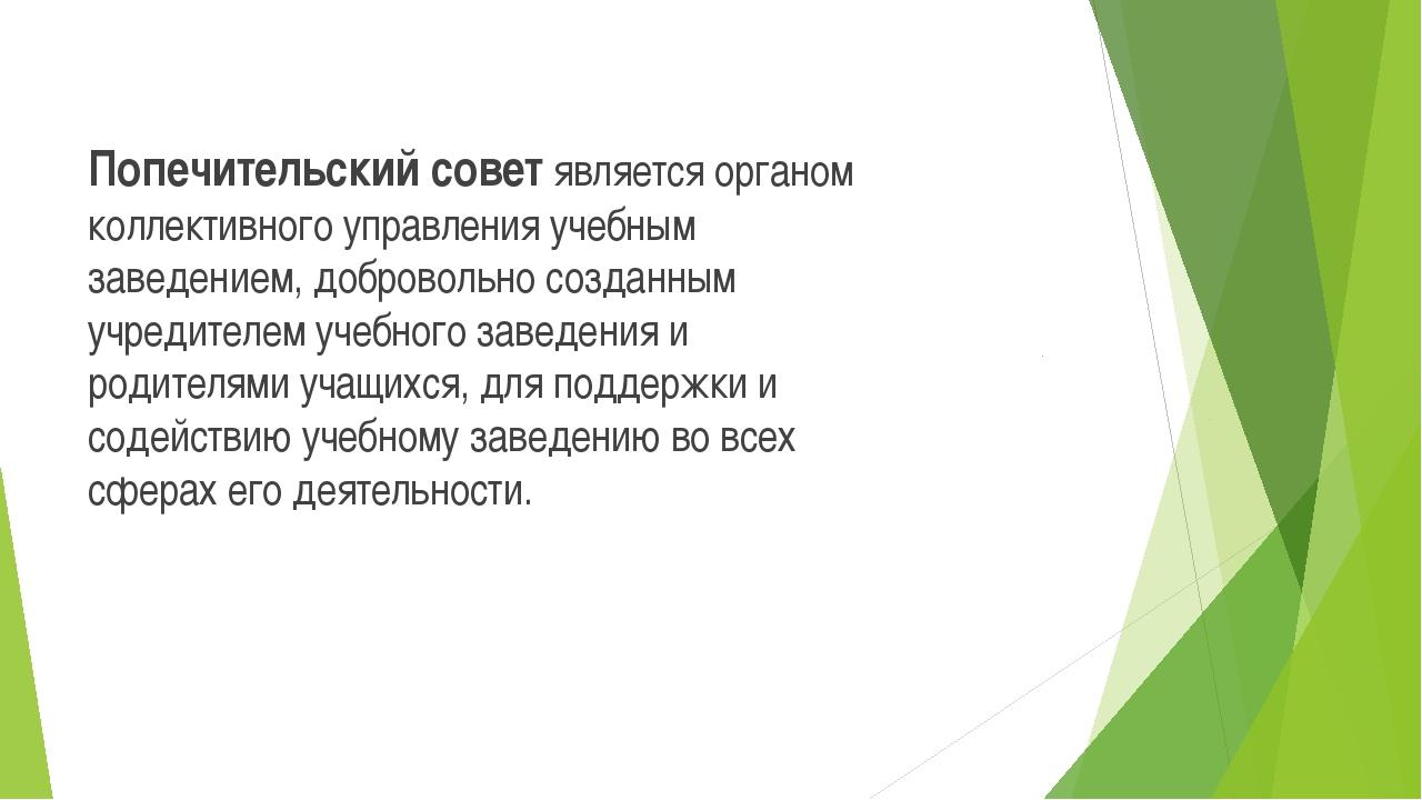 Попечительский совет является органом коллективного управления учебным завед...