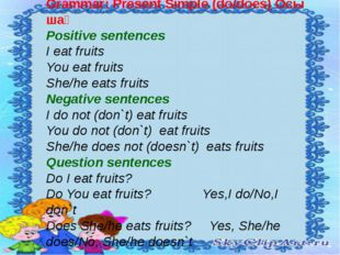 Grammar: Present Simple (do/does) Осы шақ Positive sentences I eat fruits You