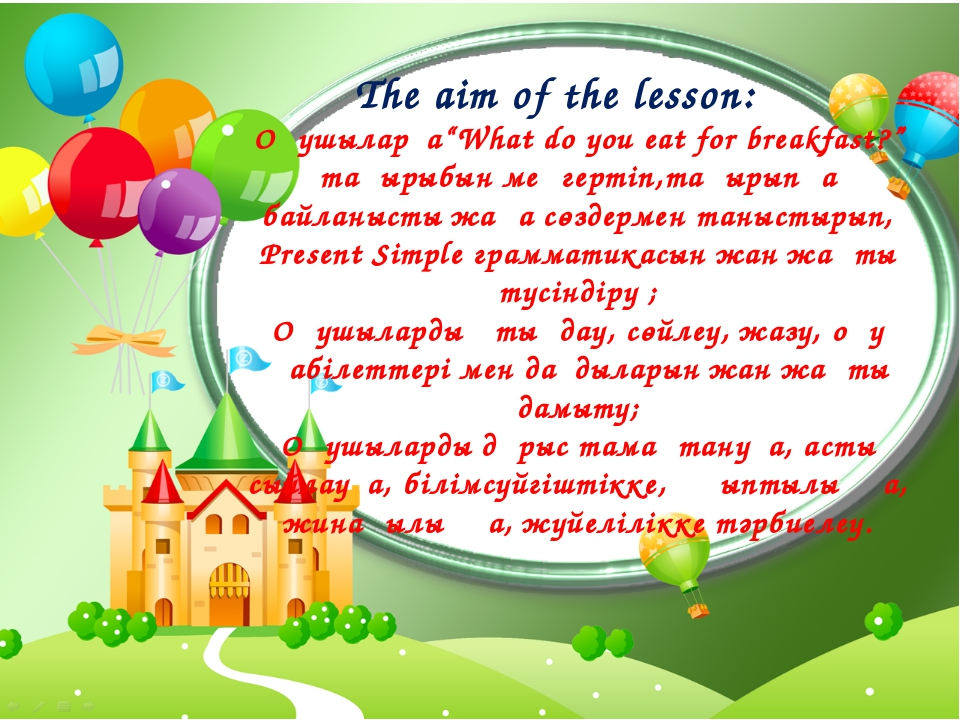 "The aim of the lesson:     Оқушыларға""What do you eat for breakfast?"" тақырыб..."